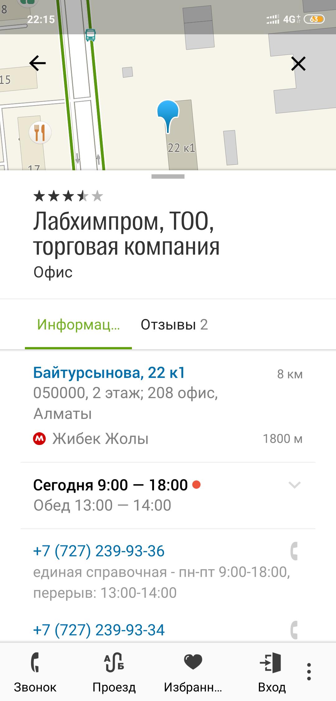 Screenshot_2018-11-22-22-15-20-527_ru.dublgis.dgismobile.png